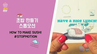 #스톱모션 초밥 만드는 법 How to make SUSHI | 밀키베이비