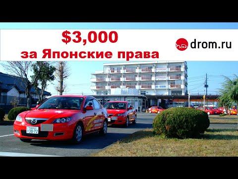 Получение водительских прав в Японии