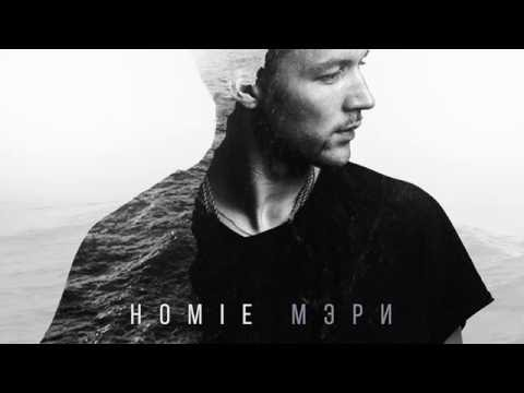 Слушать HOMIE - Мэри Prod.By Sad Soul
