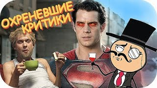 """""""Человек из стали"""" [ОХРЕНЕВШИЕ КРИТИКИ]"""
