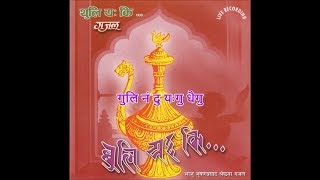 Guli nan du yogu dhaigu (गुलि नं दु यःगु धैगु) by Bhusan Prasad Shrestha, Sapana Pariyar