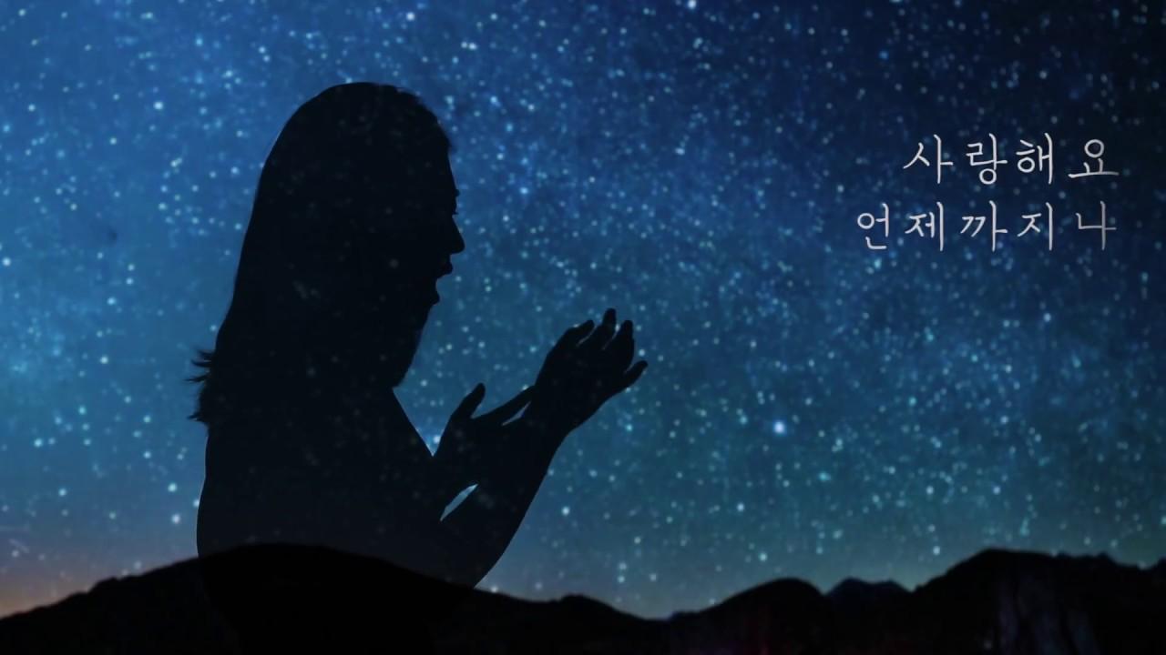마크툽 (MAKTUB) - 별 The Star (feat. 정영은) [Music Video]