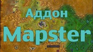 Аддон для карт - Mapster