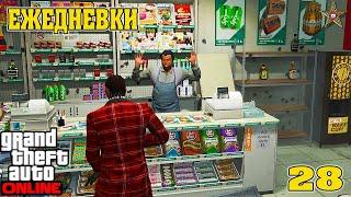 gTA 5 Online Ежедн  задания День 28 Гонка GTA, ограбить магазин, убить обнаруж  игрока