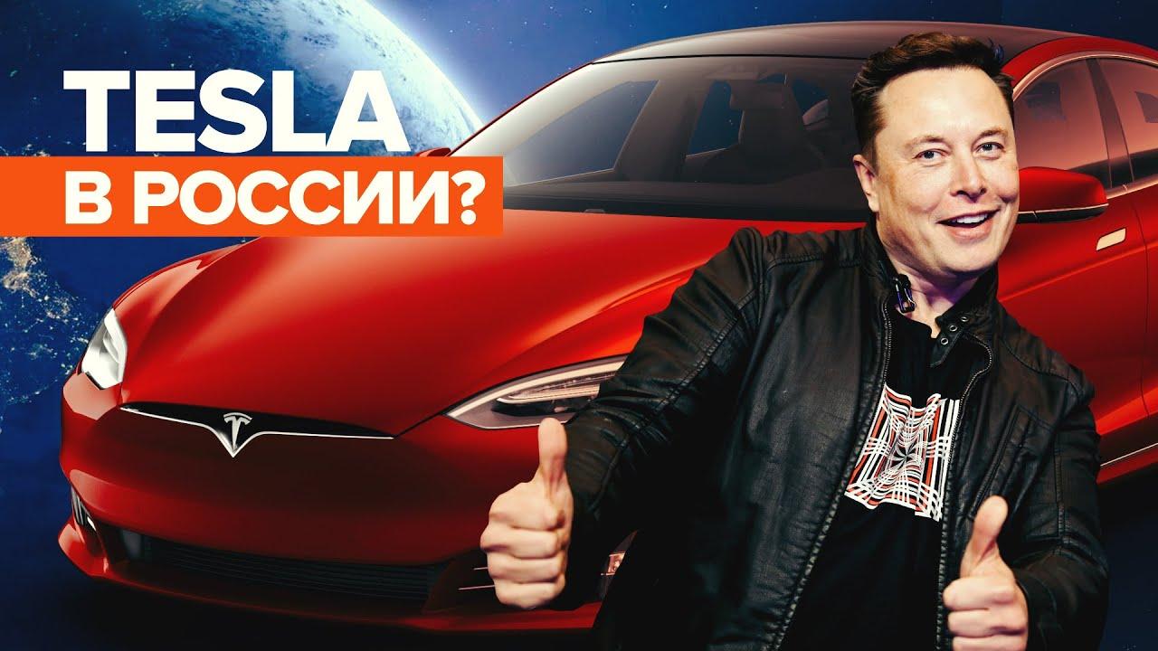 Маск допустил скорое официальное появление Tesla в России