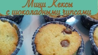 Как приготовить кексы с шоколадными чипсами - How to make choco chips cake - Пара Пустяков
