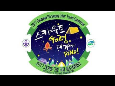Korean Scout camp