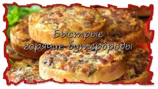 Вкусные рецепты Быстрые горячие бутерброды #splitmeals  #rasvideo