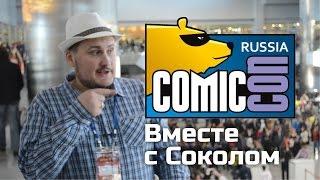 Comic Con Russia Вместе С Соколом