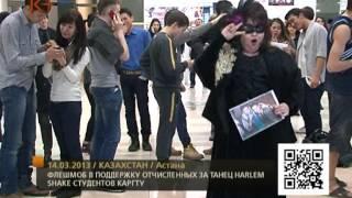 Harlem shake в поддержку отчисленных студентов КарГТУ 14.03.2013