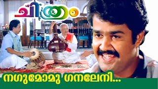 Nagumo | Malayalam Film Songs | Chithram Malayalam Movie