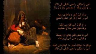 فيروز - أمي يا ملاكي - Fairouz - Oummi Ya Malaki