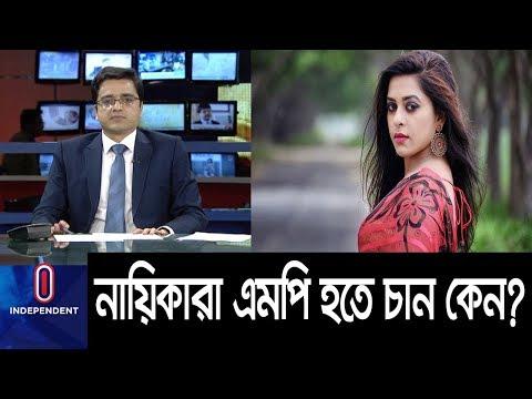 নায়িকাদের এমপি হতে চাওয়ার কারণ জানালেন জ্যোতিকা জ্যোতি || Awami League Female Seat