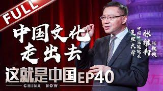 """【Full】《这就是中国》第40期:打通内外传播""""活化""""传统文化 与张维为教授一同探讨如何传播中国文化?【东方卫视官方高清】"""