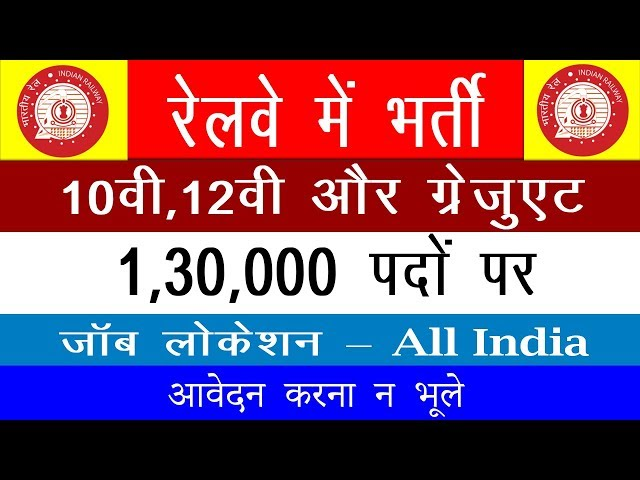 Railway New Vacancy | Railway New Vacancy 2019 | सरकारी रिजल�ट 2019 | Sarkari Result 2019
