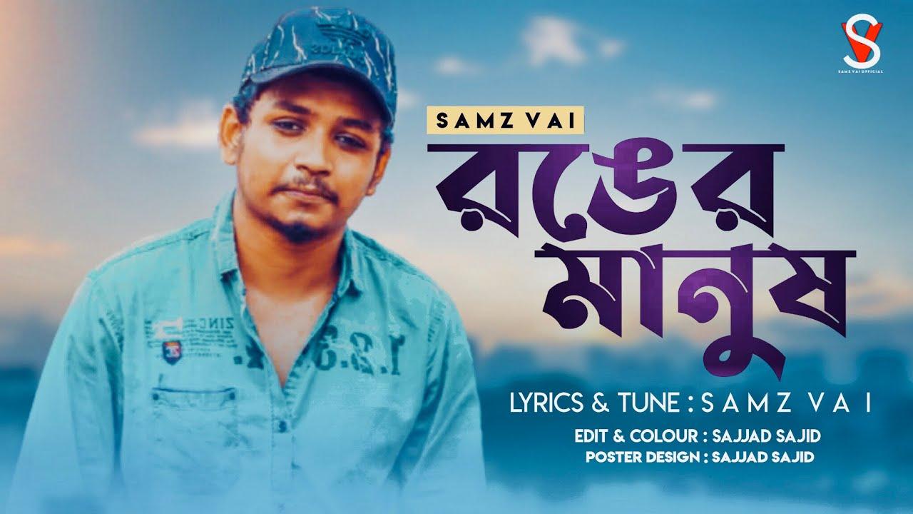 Ronger Manush Lyrics | Samz Vai Song