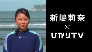 ひかりTV Sports Sponsorship 新嶋莉奈編 thumbnail
