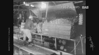 1962 上北鉱山