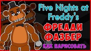 Как нарисовать Фредди Фазбер. 5 ночей Фредди. How to draw Freddy Fazbear. 5 night at Freddy's