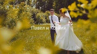 Павел ♥ Ксения: свадебный фильм \\ wedding day, Krasnodar