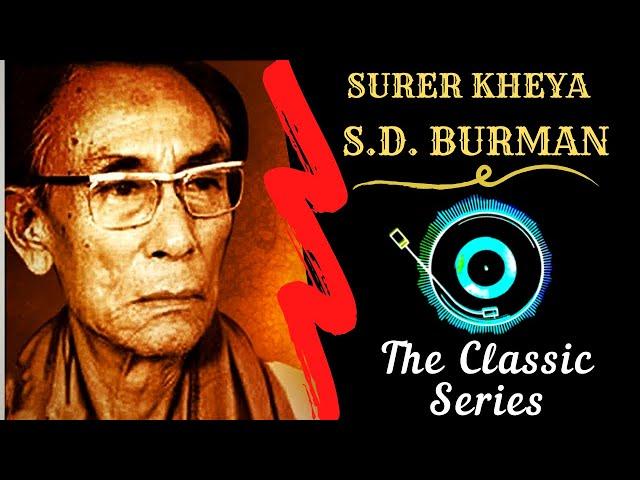 𝐓𝐡𝐞 𝐂𝐥𝐚𝐬𝐬𝐢𝐜 𝐒𝐞𝐫𝐢𝐞𝐬 - Surer Kheya S.D. Burman 💖🎶    Hit Song Of S.D. Burman
