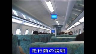 時速501キロ体験!リニアモーターカー車内映像 ! thumbnail
