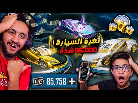 اول يوتيوبر مصري يجيب افخم سيارة في ببجي موبايل 😱😱 85.000UC