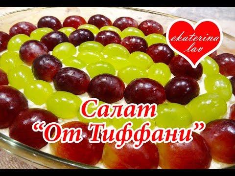 """Праздничный салат """"От Тиффани"""" с курицей, сыром, орехами и виноградом! Салаты на праздничный стол!"""