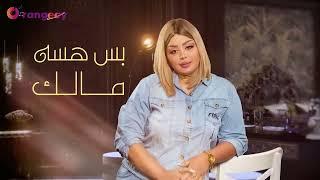 ( رنين البصري -  أيست منك ( فيديو كليب حصريا على اورنجي |Ranen al Basrey -Ayast Mnk