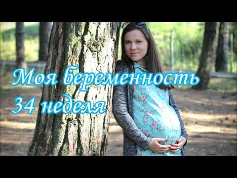 Моя беременность 34 недели: эпиляция во время беременности, животик