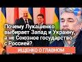 #Ищенко_о_главном: фатальные ошибки Лукашенко и что ждет Белоруссию после выборов?