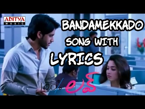 Bandamekkado Full Song With Lyrics - 100% Love Songs - Naga Chaitanya, Tamannah, DSP
