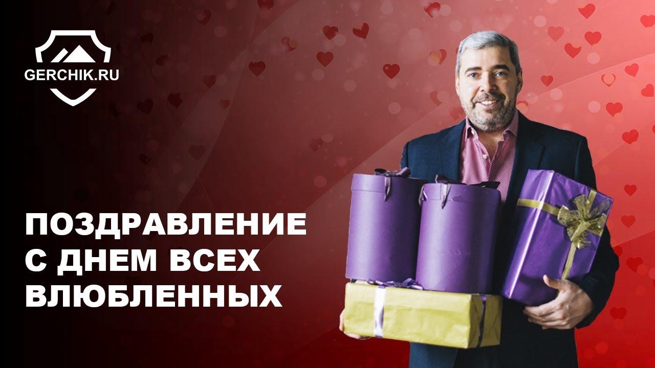 Поздравление Александра Герчика с Днем Всех Влюбленных!
