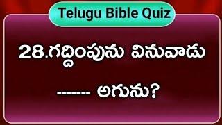Telugu Bible Quiz #28 | Daily bible Quiz In Telugu #shorts
