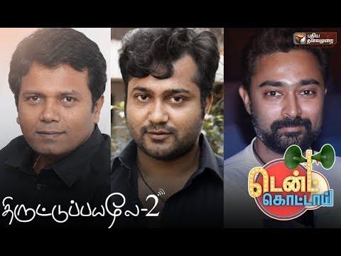 Tentkotta: திருட்டுப்பயலே-2 படக்குழுவினருடன் சிறப்பு கலந்துரையாடல் | Thiruttu Payale 2
