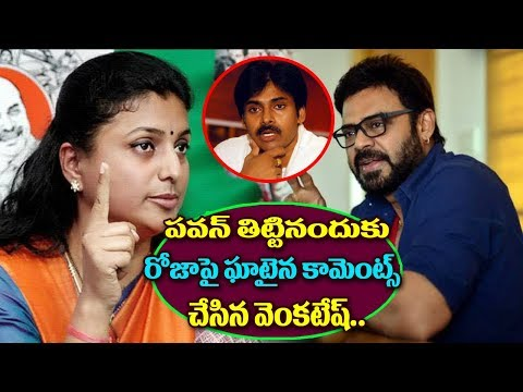 Victory Venkatesh React To Roja Comments...