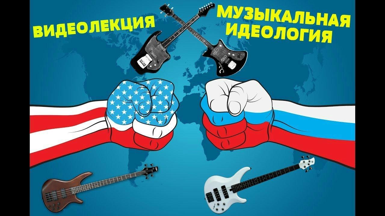Видеолекция - Музыкальная идеология бас гитариста!