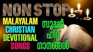 Super Hit Malayalam Christian Devotional Songs Non Stop