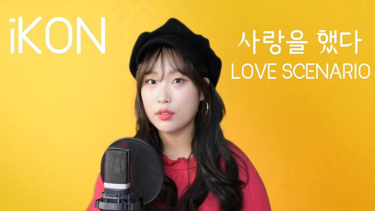 [Cover] iKON - 사랑을 했다 (LOVE SCENARIO) [프프ver]