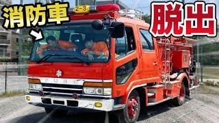 消防車でリアル型脱出ゲームやってみた!
