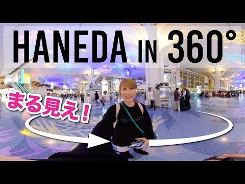 行ってきま〜す!出発前に空港で360度動画を撮ってみた!〔#738〕