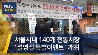 [yestv뉴스] 서울시내 140개 전통시장 ′설명절 …