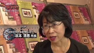 TOKYO MX 2019/2/17 放送 中小企業の底ヂカラ 「#84 東京商工会議所創立...