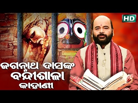 ଜଗନ୍ନାଥ ଦାସଙ୍କ ବନ୍ଦୀଶାଳା କାହାଣୀ Jagannath Das Nka Bandisala Kahani by Charana Ram Das1080P HD VIDEO