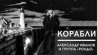 Смотреть клип Александр Иванов И Группа «Рондо» - Корабли