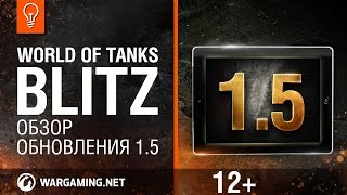 WoT Blitz: Обзор обновления 1.5