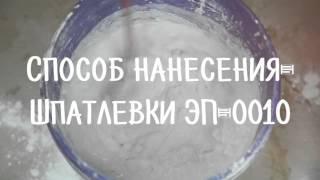 Шпатлевка ЭП 0010(, 2016-02-11T12:19:10.000Z)