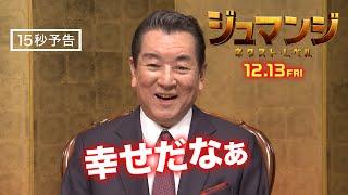 <加山雄三が泣いた>編 『ジュマンジ/ネクスト・レベル』15秒予告 大ヒット公開中! #ジュマンジ thumbnail