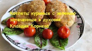 Котлеты из курицы с зеленью запеченные в духовке