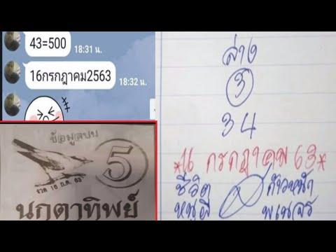 เลขเด็ดหนูผี-นกตาทิพย์16/7/63